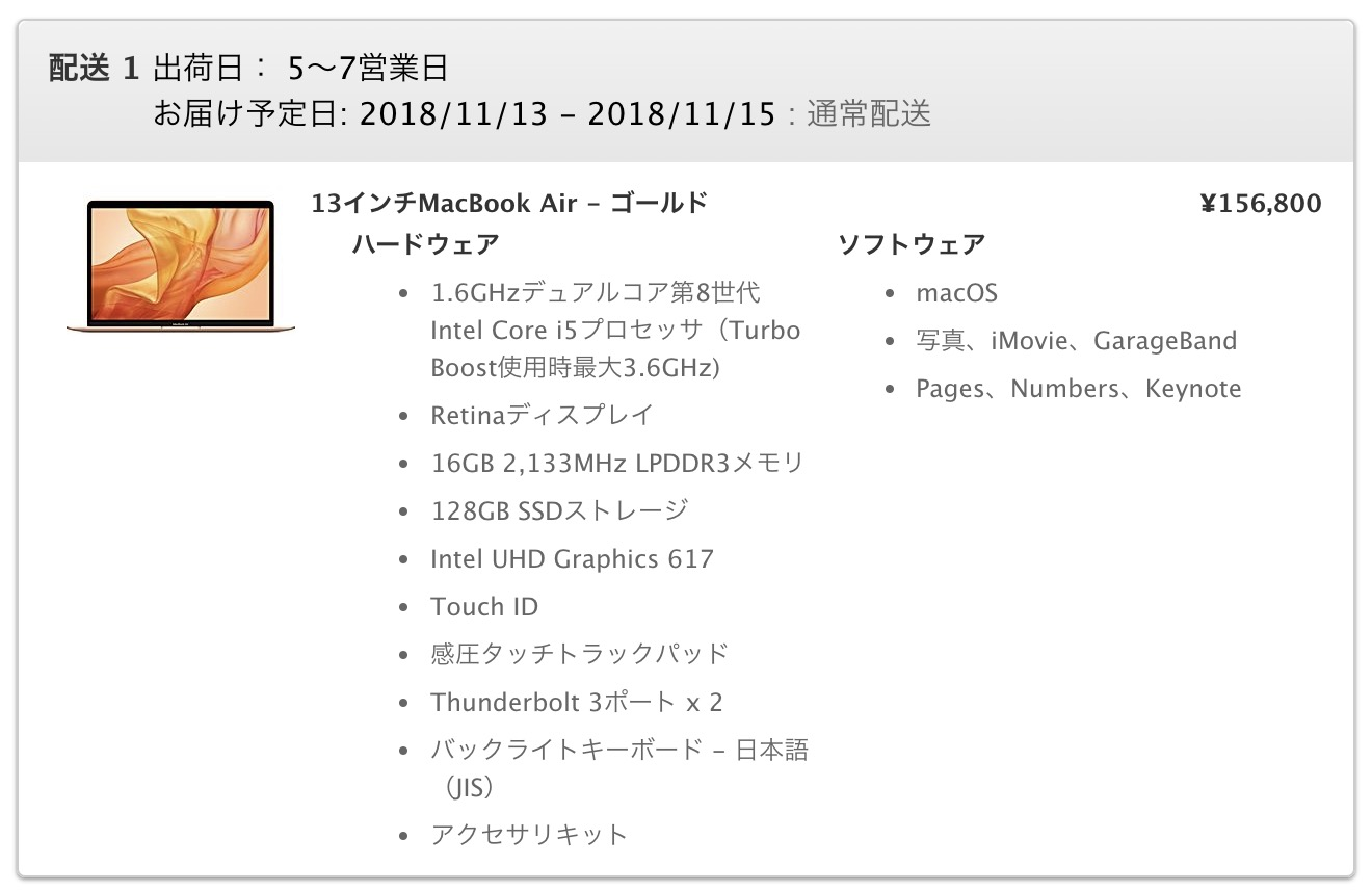 Macbook Air ゴールド