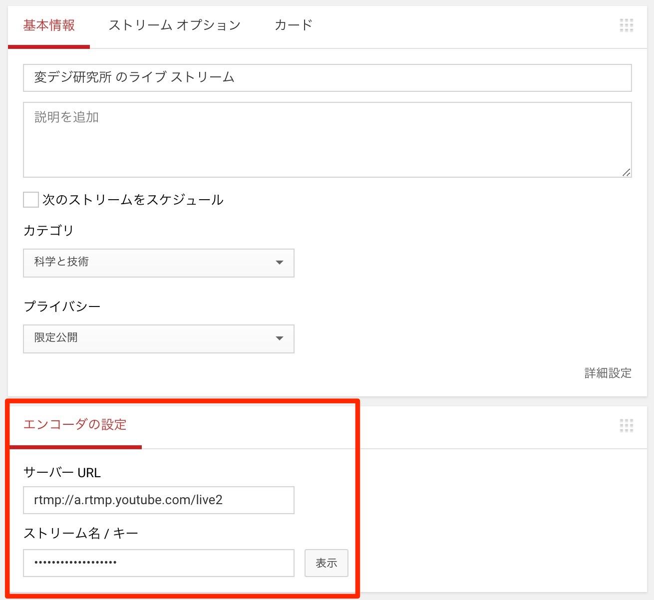 GoPro7 YouTubeライブ
