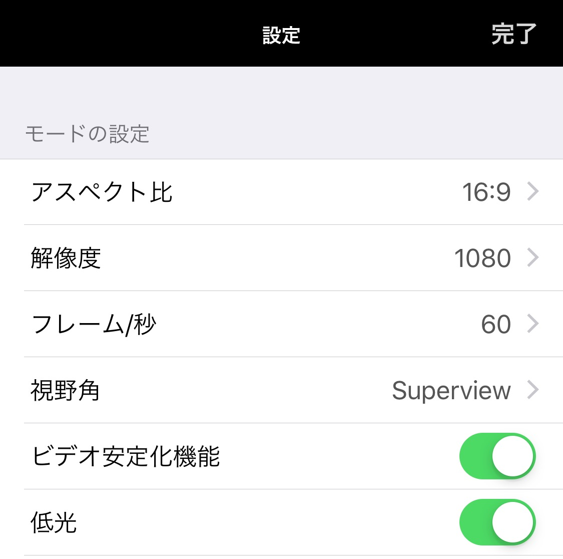 GoPro HERO7 Black アプリ 設定
