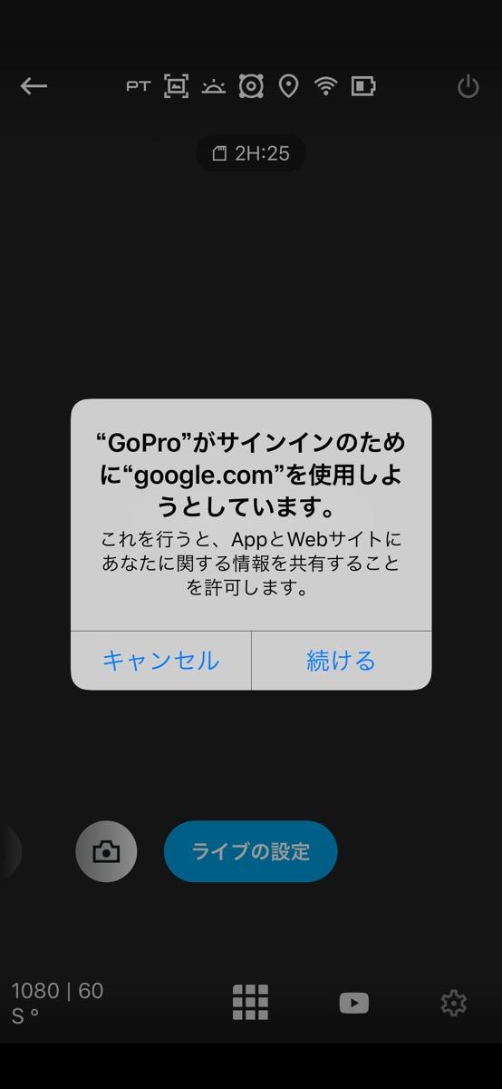 Youtubeライブ GoPro