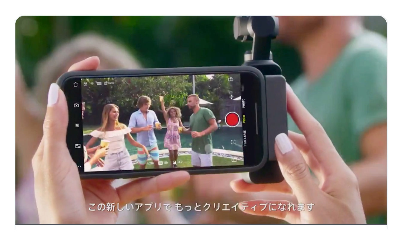 Osmo Pocket アプリ
