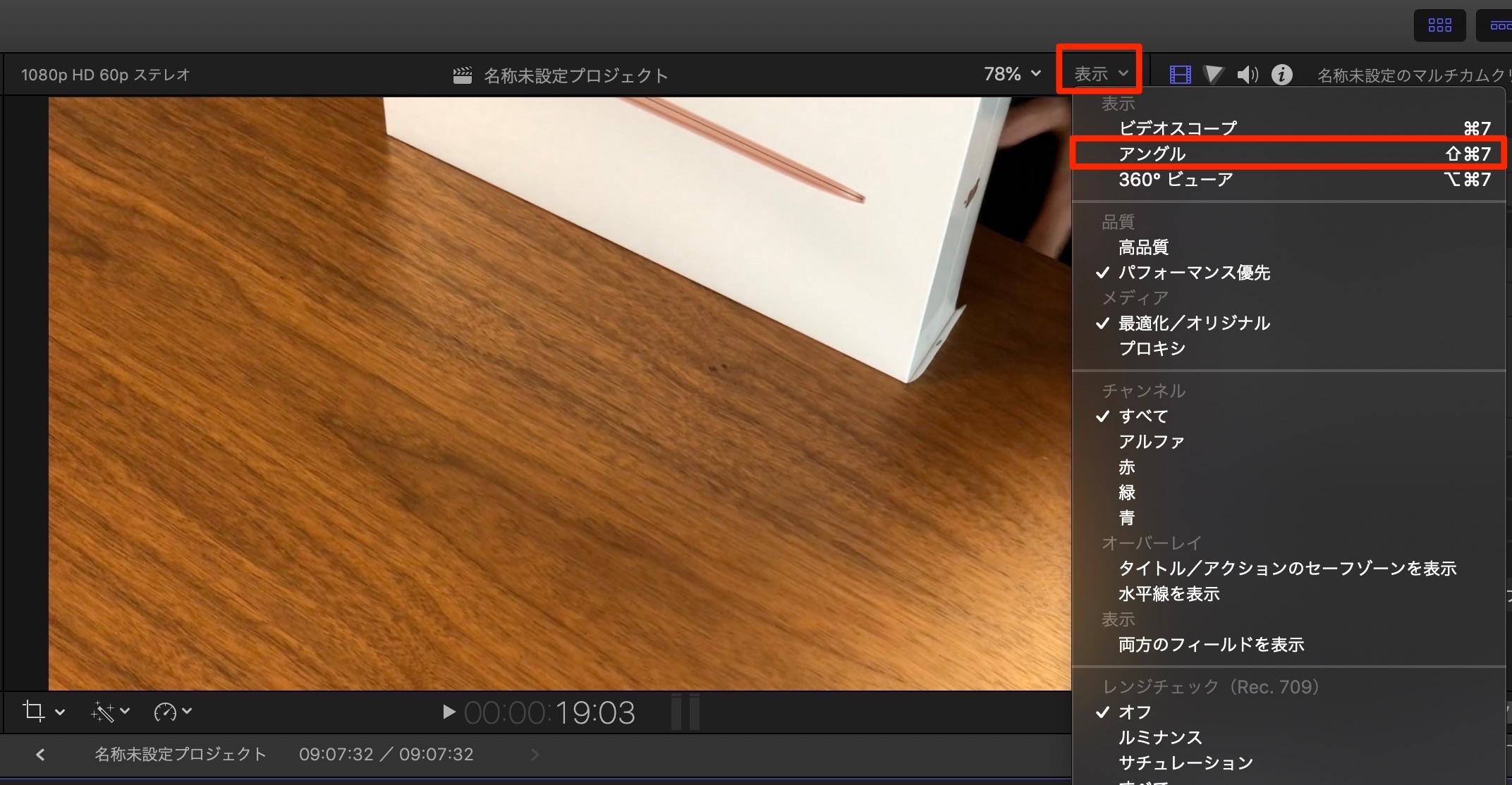 Final Cut Pro X マルチカム 編集