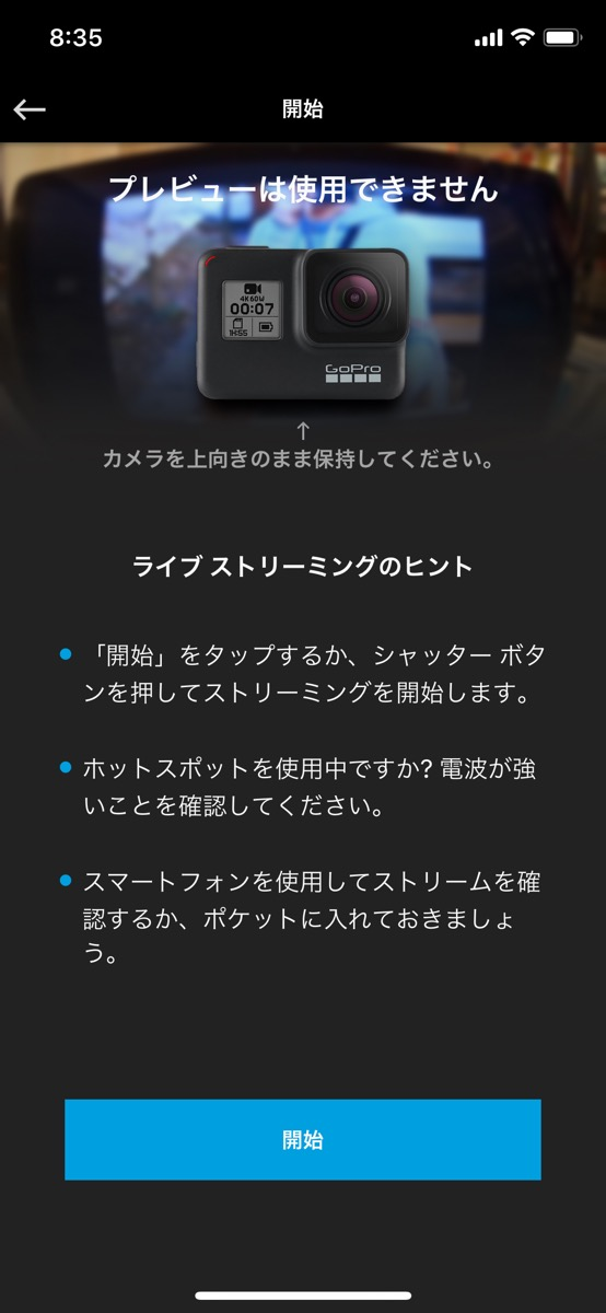 YouTube GoPro 生放送