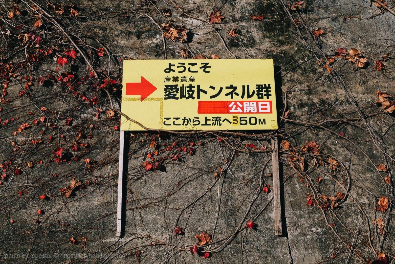 愛岐トンネル 公開日