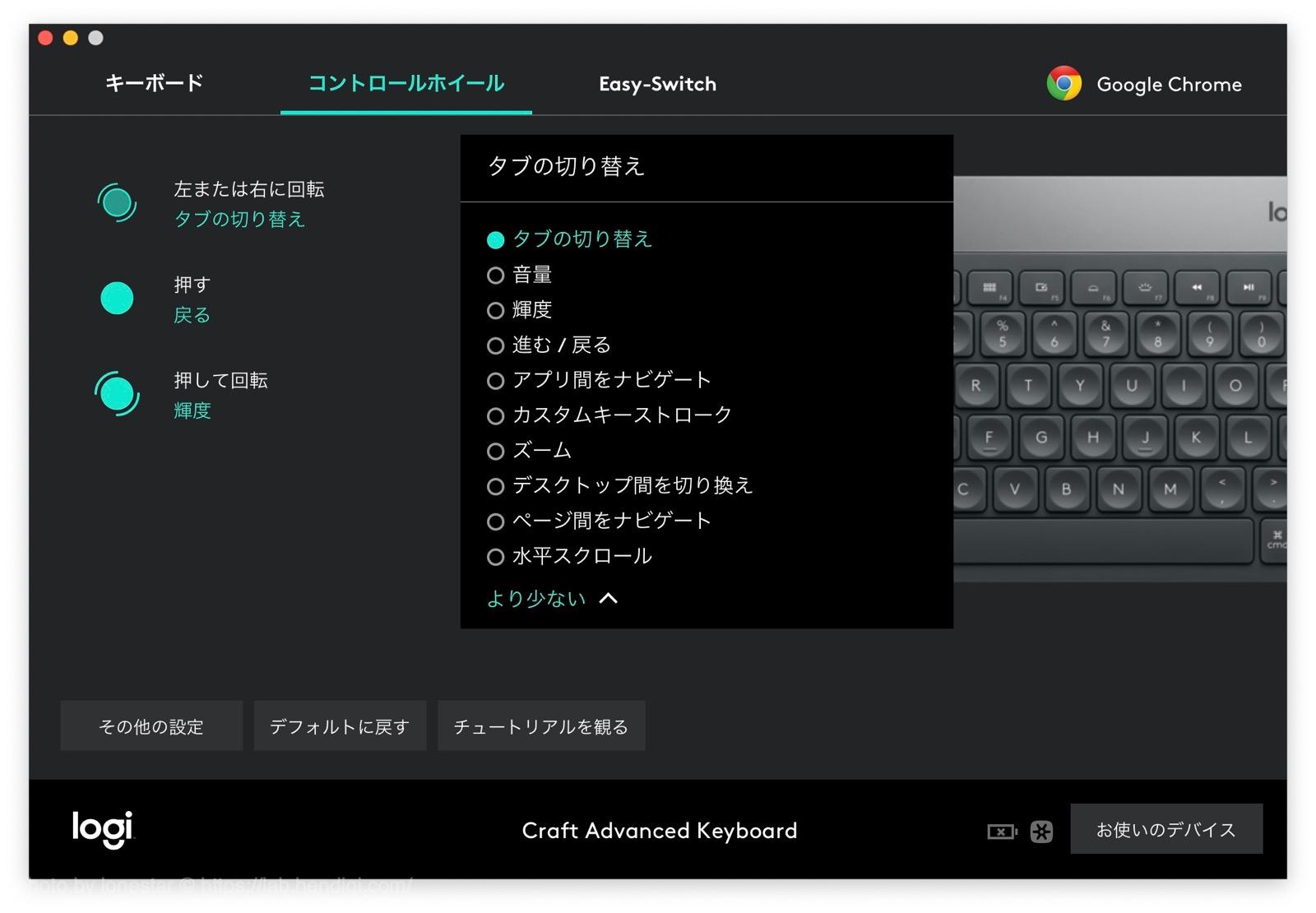 ロジクール クラフト Chrome