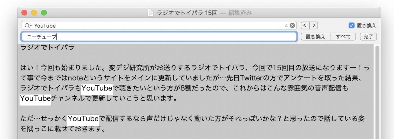 Mac 検索 ショートカットキー