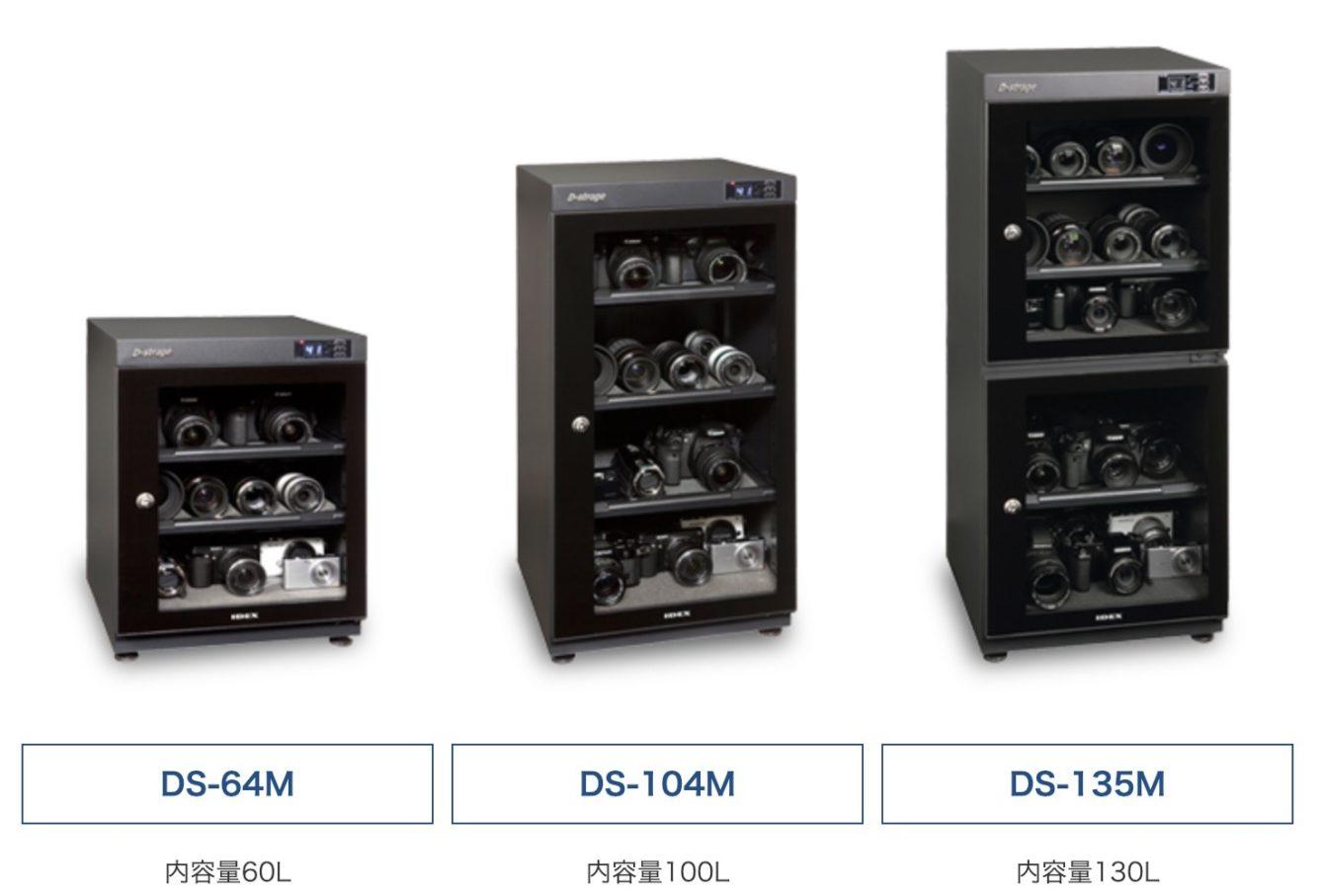 IDEX 防湿庫 サイズ