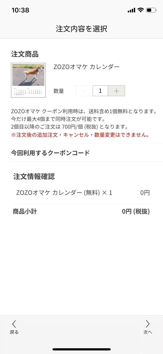 ZOZO オマケ カレンダー 作り方