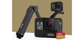 GoPro公式サイトがお得なセールを開催中!HERO7 Blackと3-WayとSDカードがセットで49,800円!
