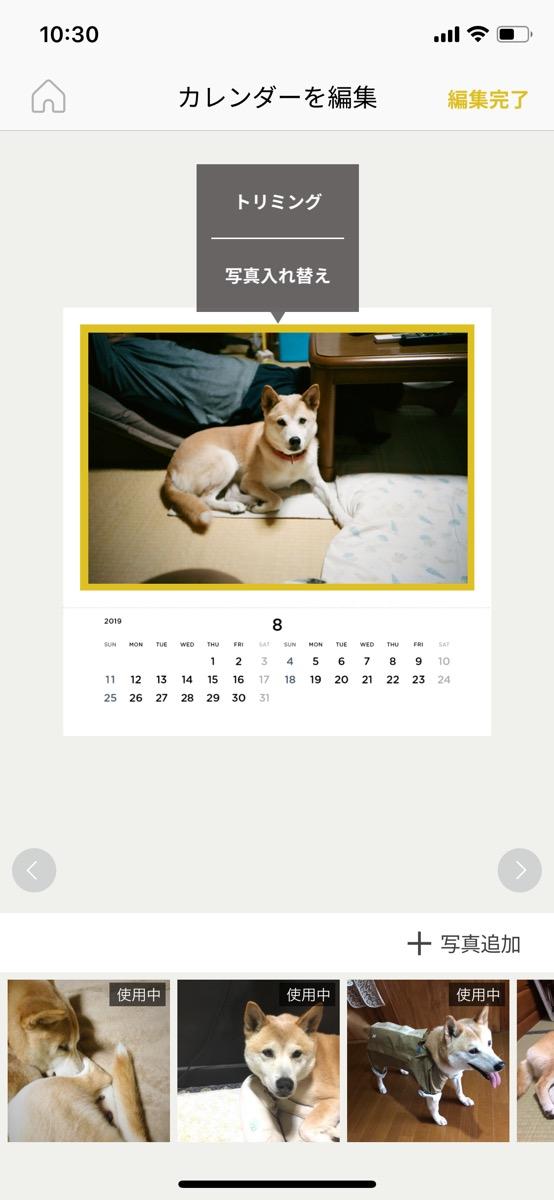 ZOZOTOWN カレンダー 作り方