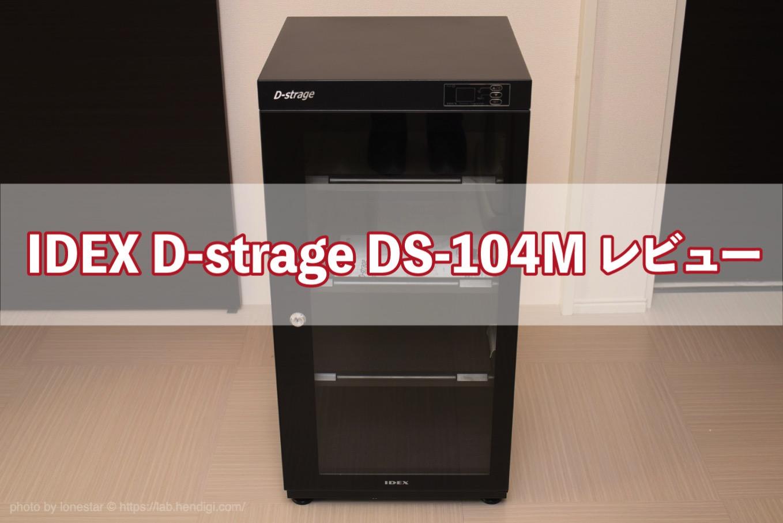 IDEX D-strage DS-104M レビュー