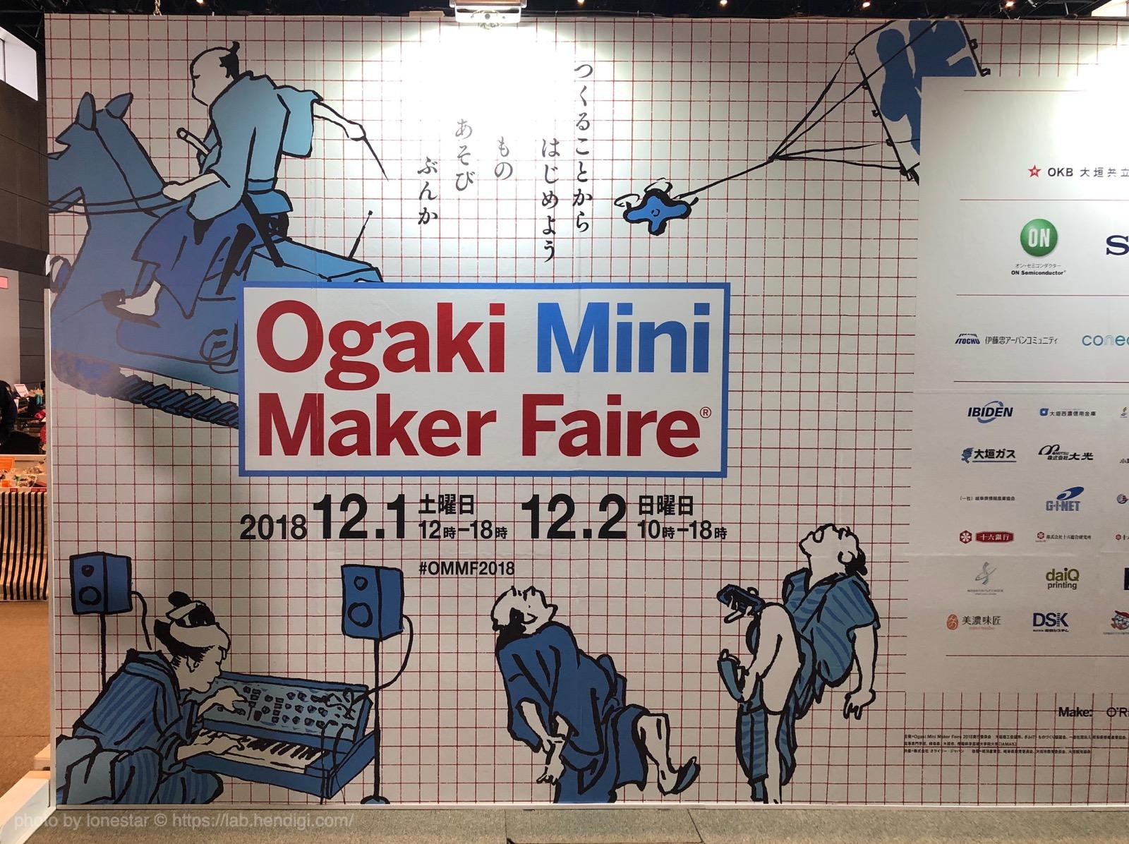 Ogaki Mini Maker Faire 2018