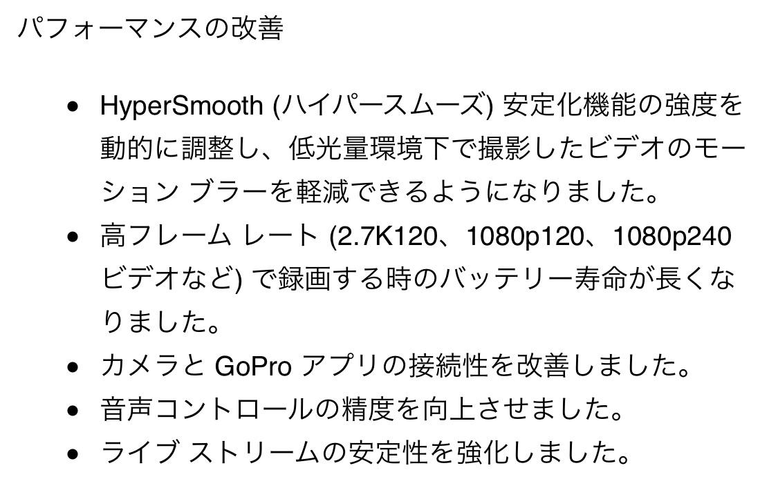 gopro hero7 ファームウェア アップデート