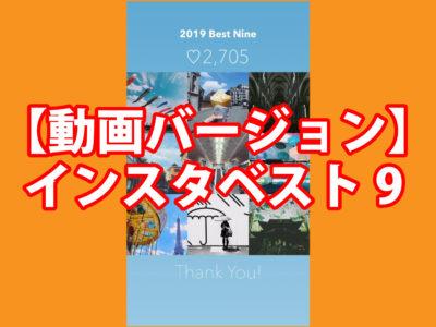 インスタベスト9 動画
