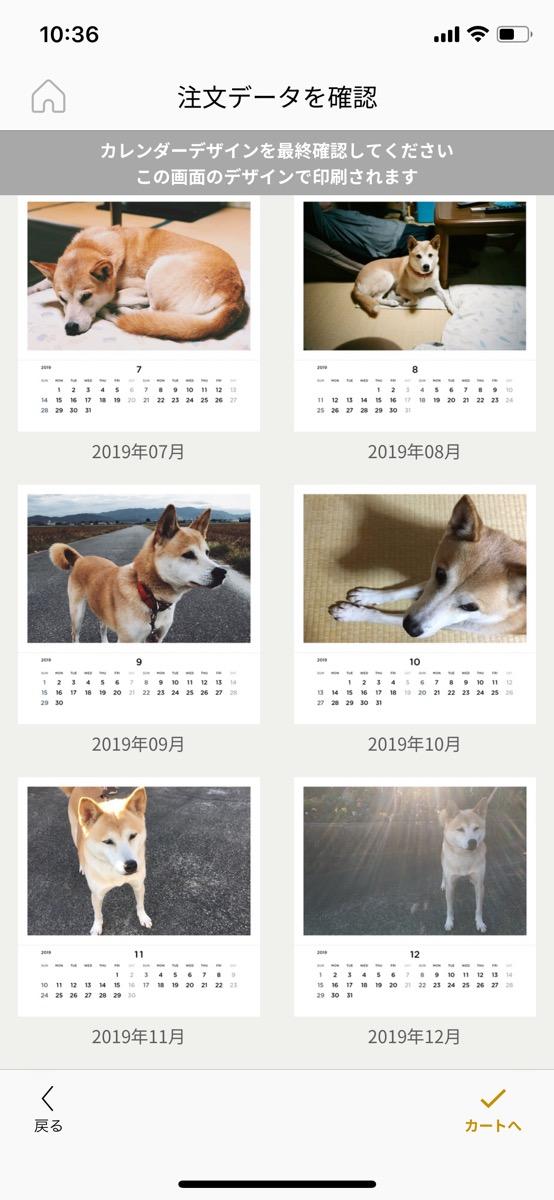 ZOZO カレンダー 2018