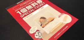 ZOZOTOWNのオマケでOKURUの写真カレンダー(無料)を作ってみた【前編】