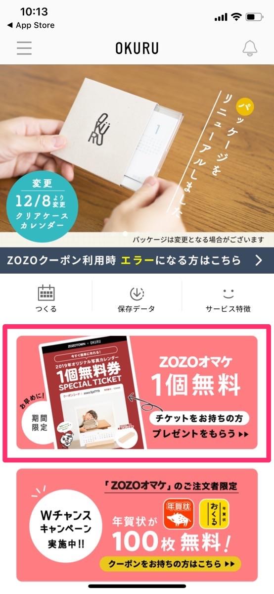 OKURU アプリ