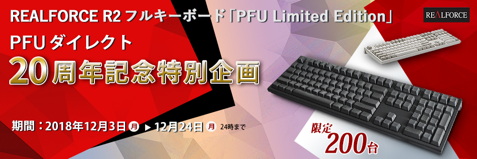 REALFORCE R2 フルキーボード「PFU Limited Edition」  英語配列