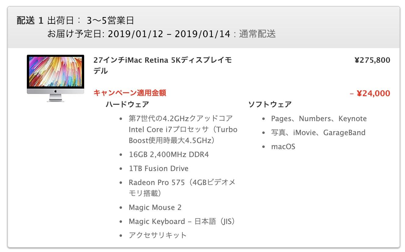 iMac 2017 5K 27インチ