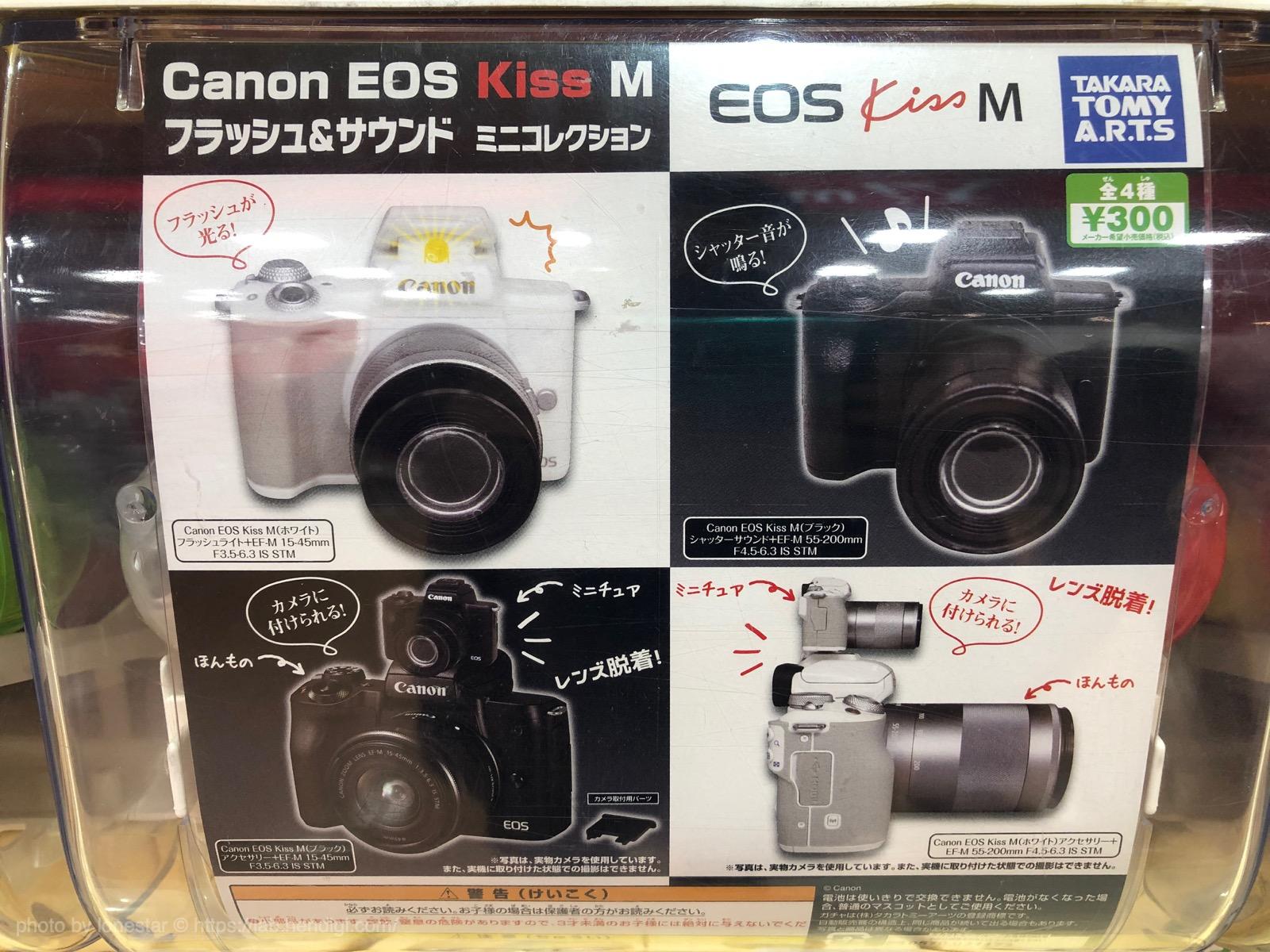 Canon ガチャガチャ EOS M
