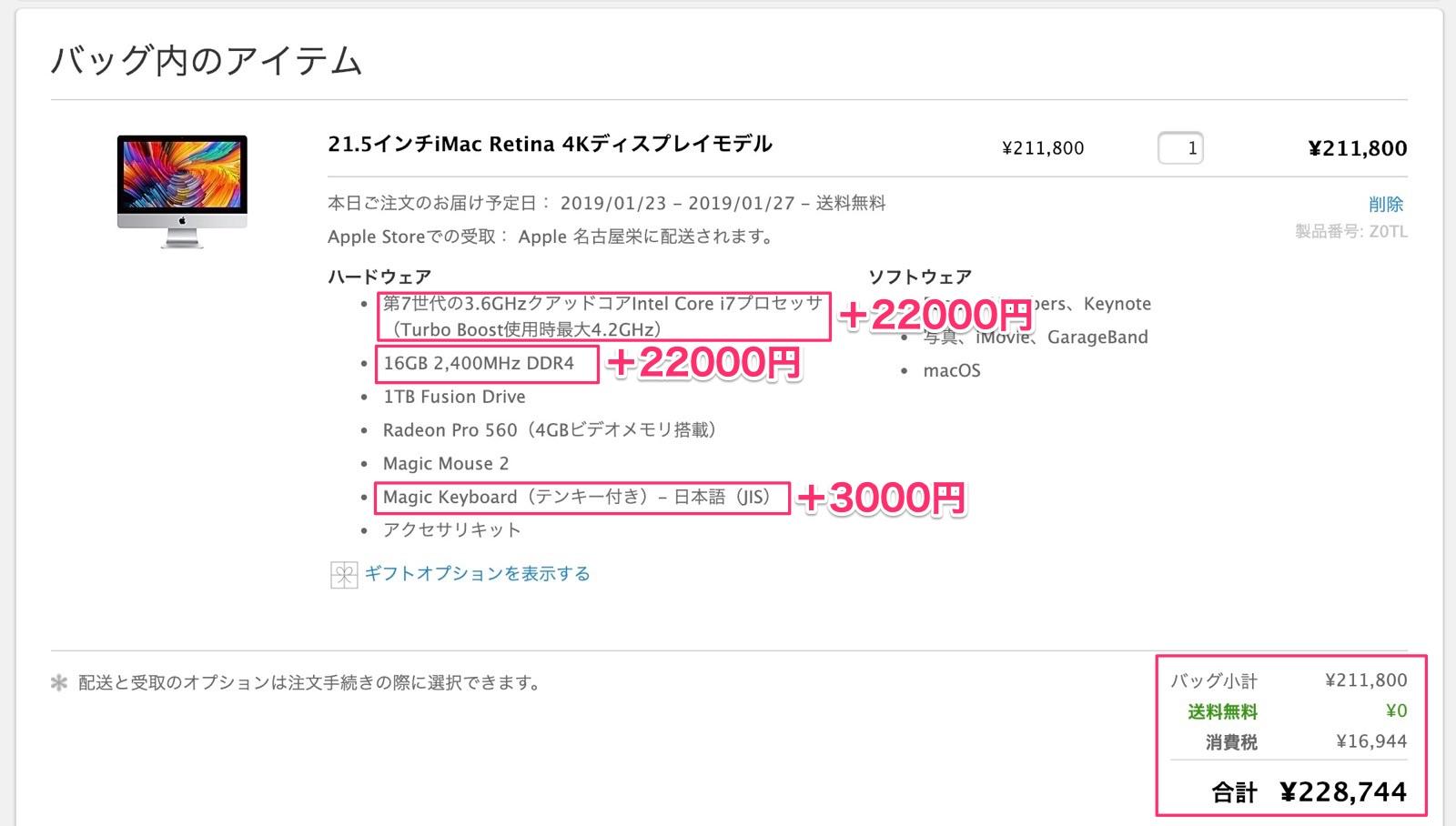 iMac 21.5インチ カスタマイズ