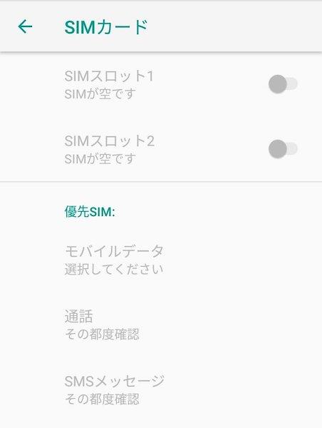 UMIDIGI A3 Pro SIMカード