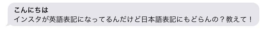 インスタ 日本語 戻すやり方