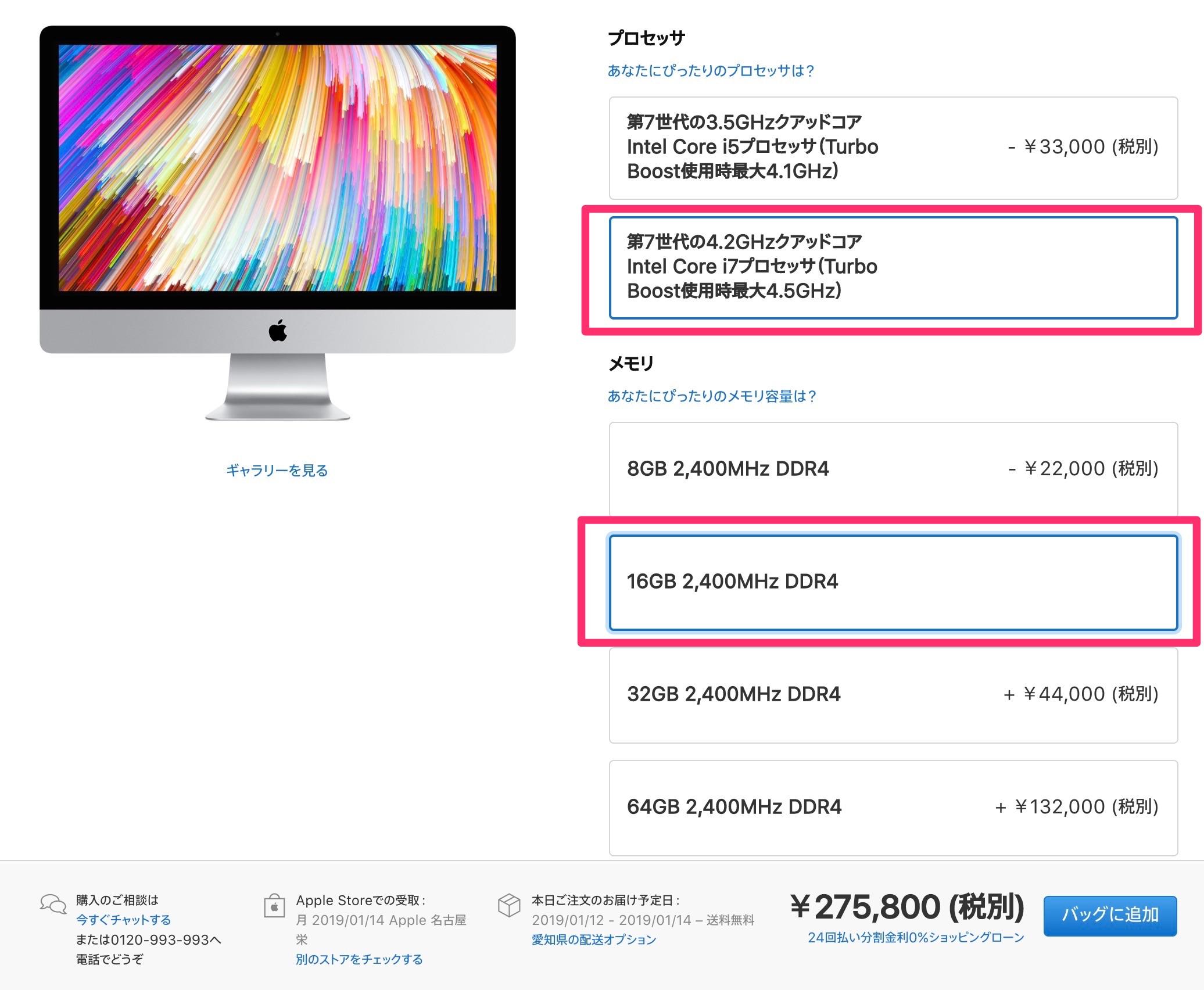 iMac 2017 27インチ カスタム