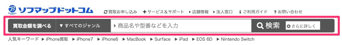 iMac 買取
