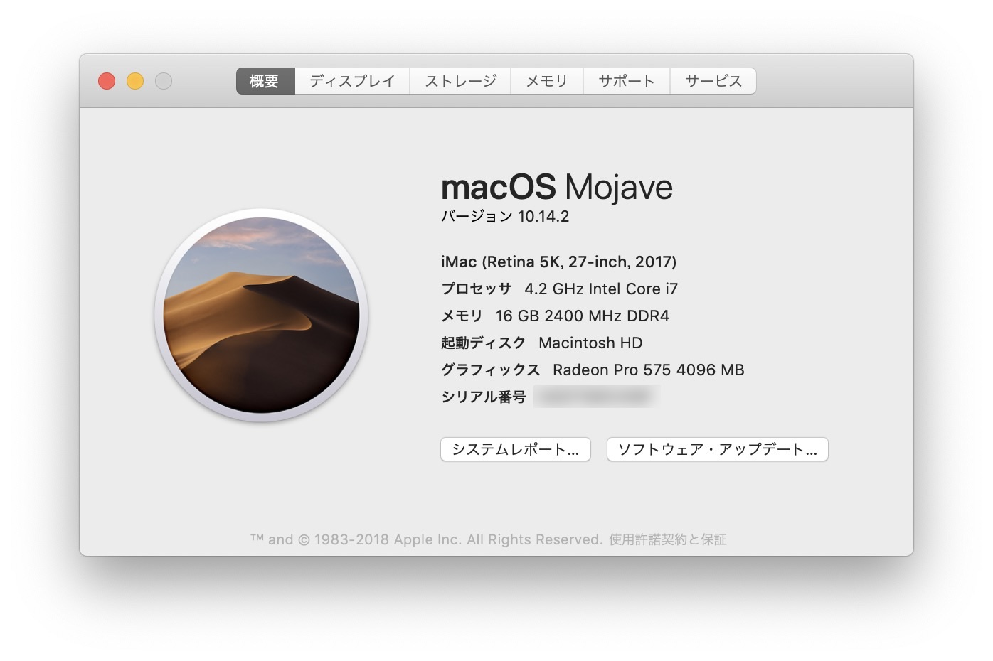 iMac 2017 27インチ スペック
