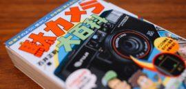 駄カメラ大百科が面白かった!3000円以下でフィルムカメラを買って駄菓子のように楽しむって最高!
