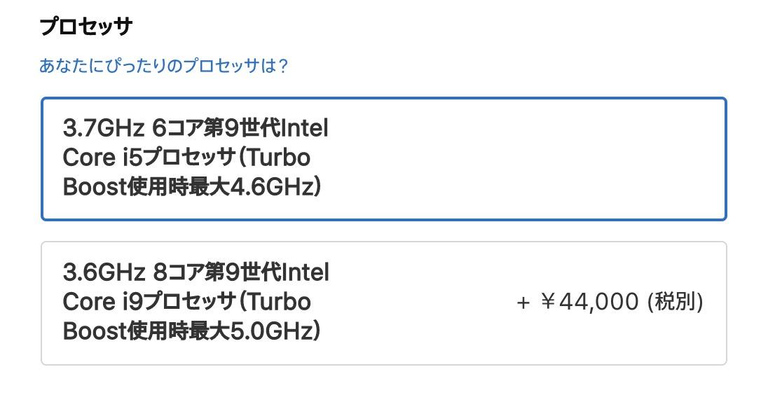 iMac 2019 プロセッサ
