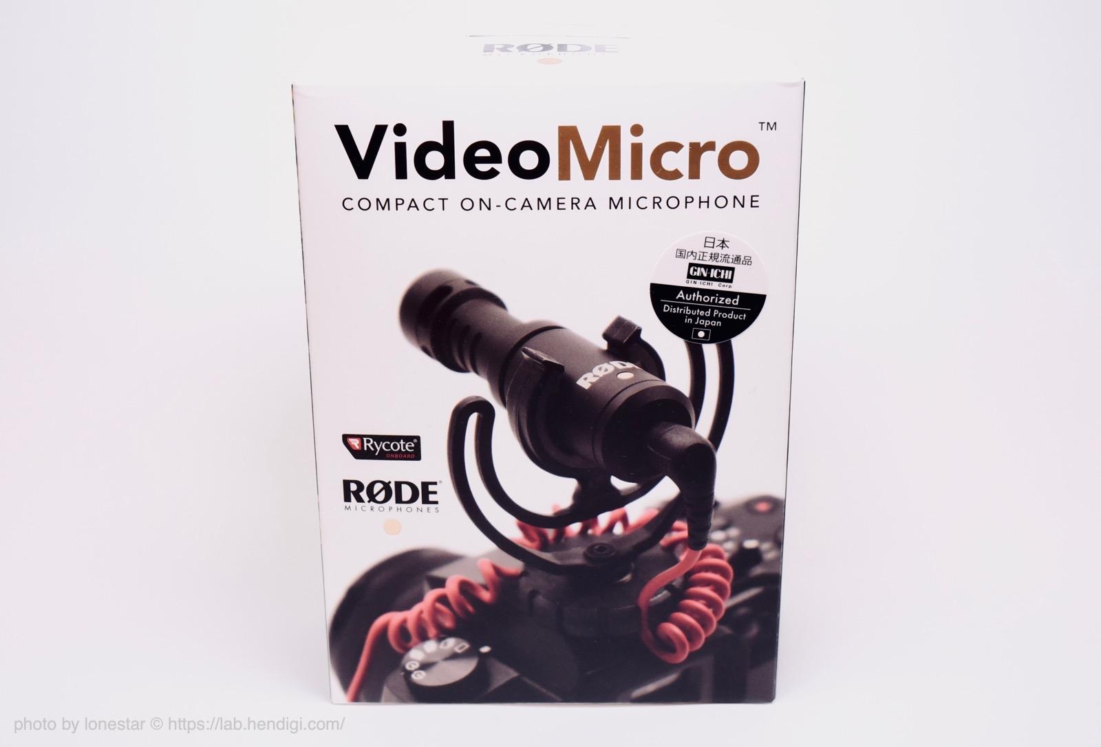 RODE VideoMicro レビュー