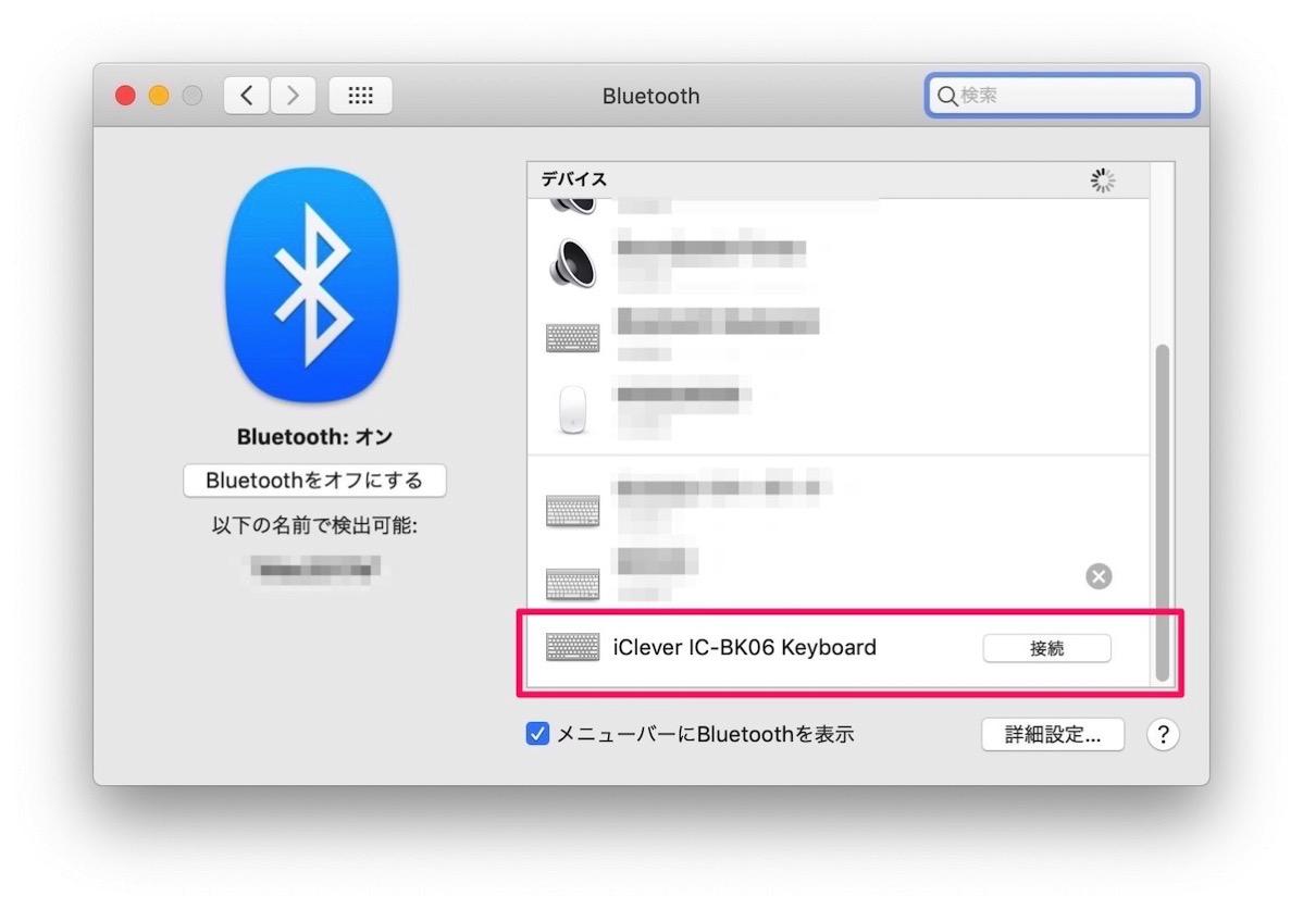iclever キーボード Bluetooth接続