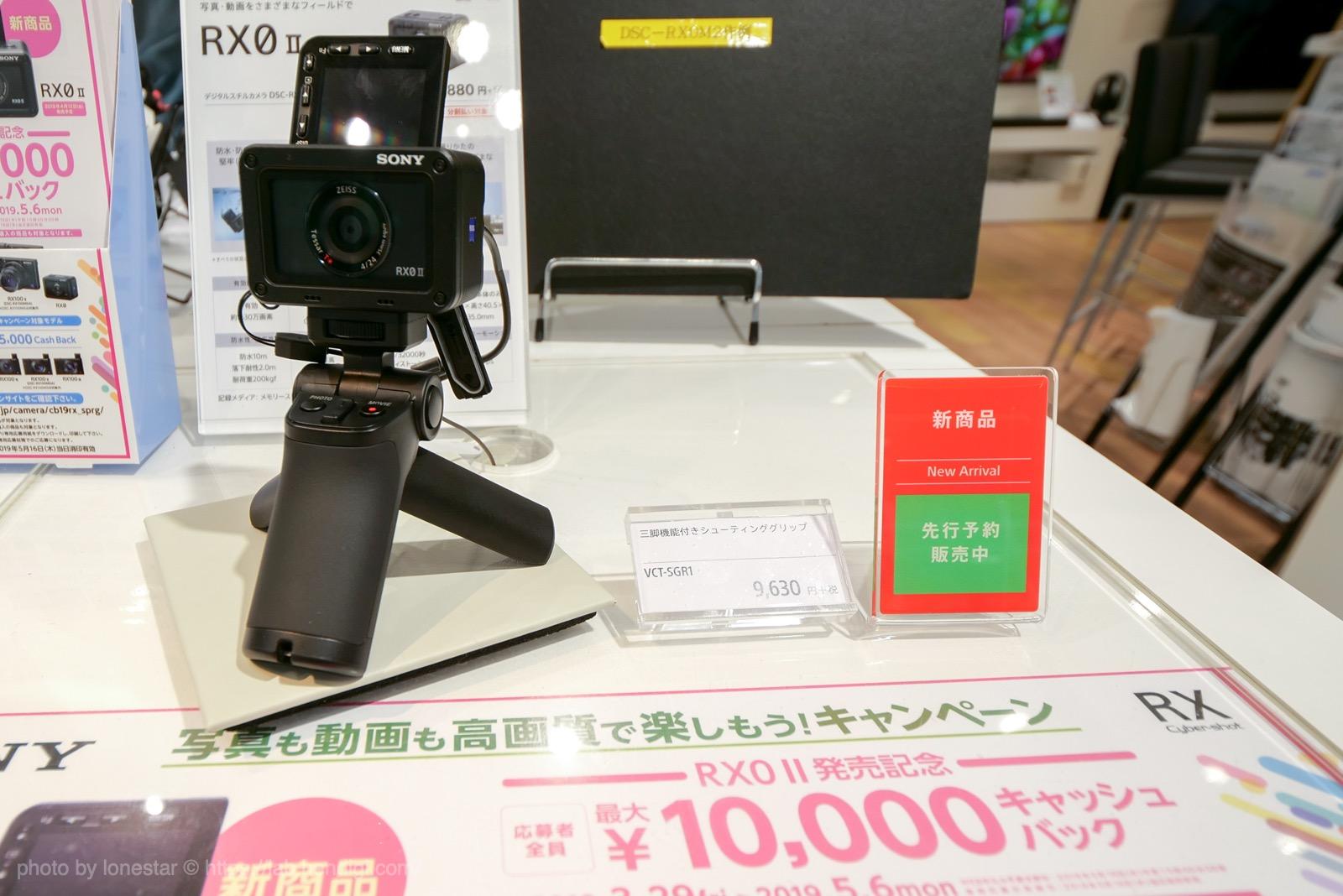 ソニーストア RX0 2