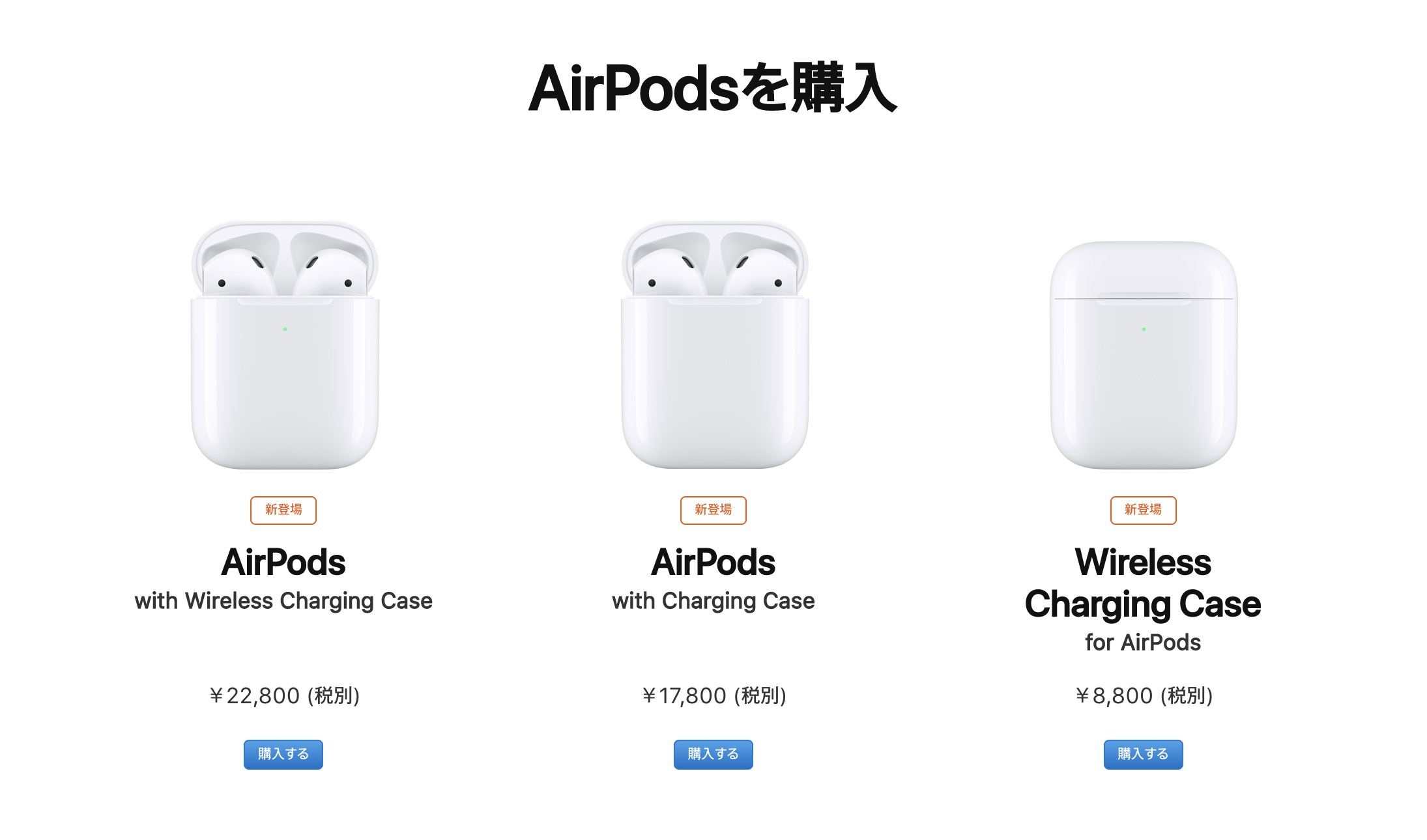 AirPods 2019 価格