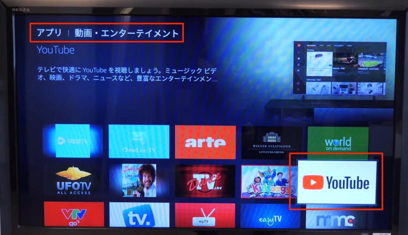 YouTube テレビ 視聴