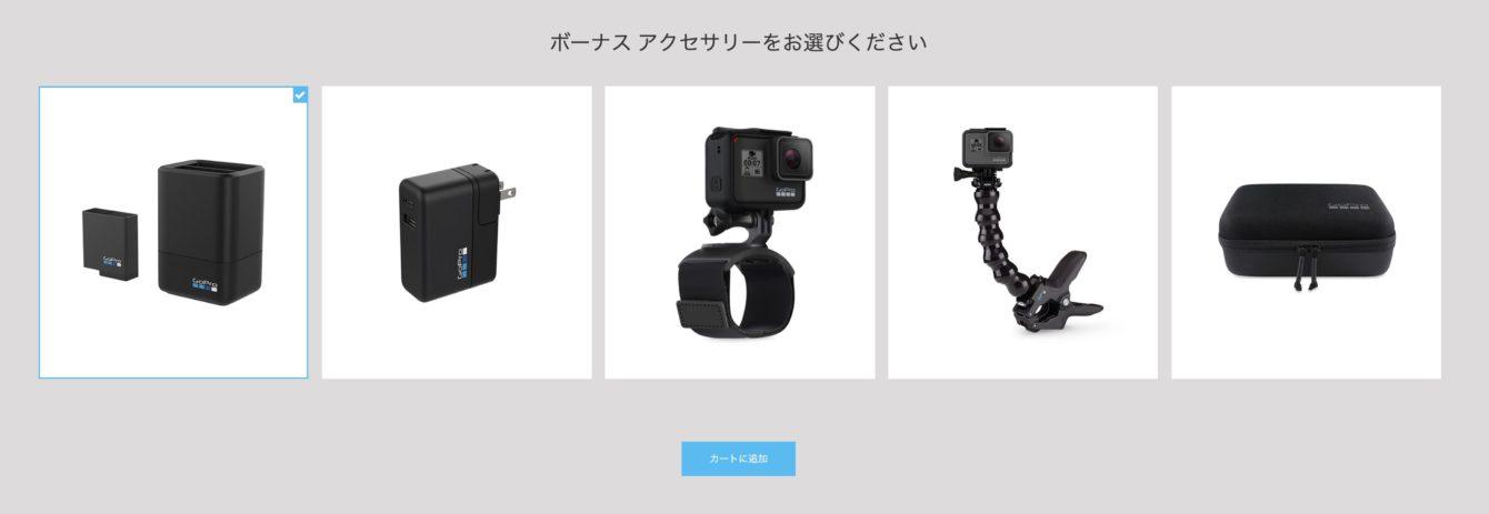 GoPro HERO7 Black キャンペーン