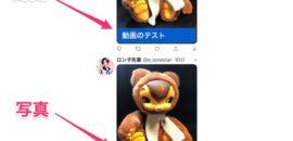 Twitterで写真の上に文字が入った画像を投稿する方法(新しいカメラ機能の使い方)