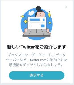 新しいTwitter 表示