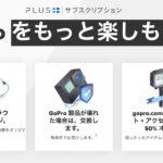 GoPro Plus 交換保証