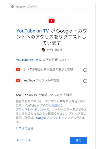 Fire TV Stick YouTube ログイン