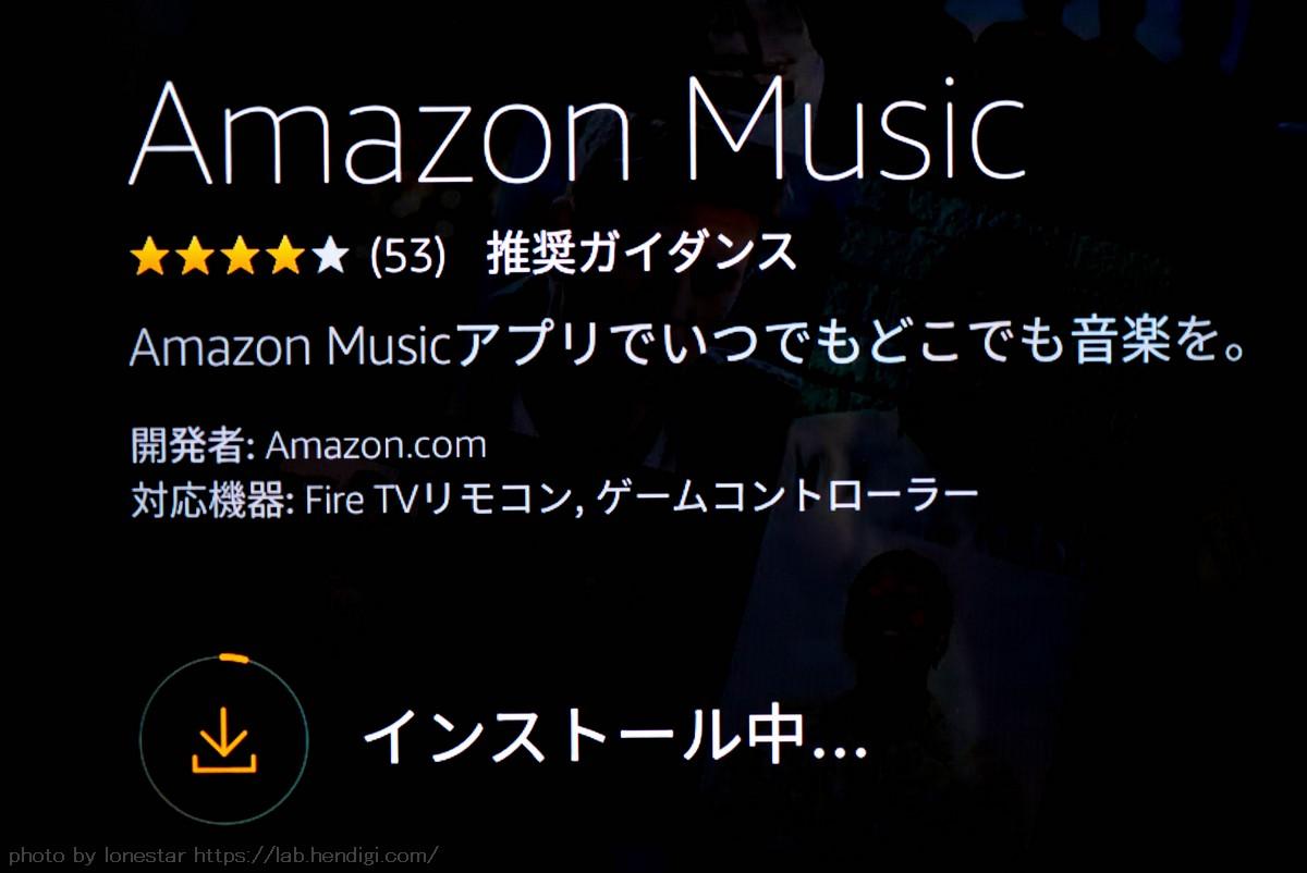 アマゾン ミュージック
