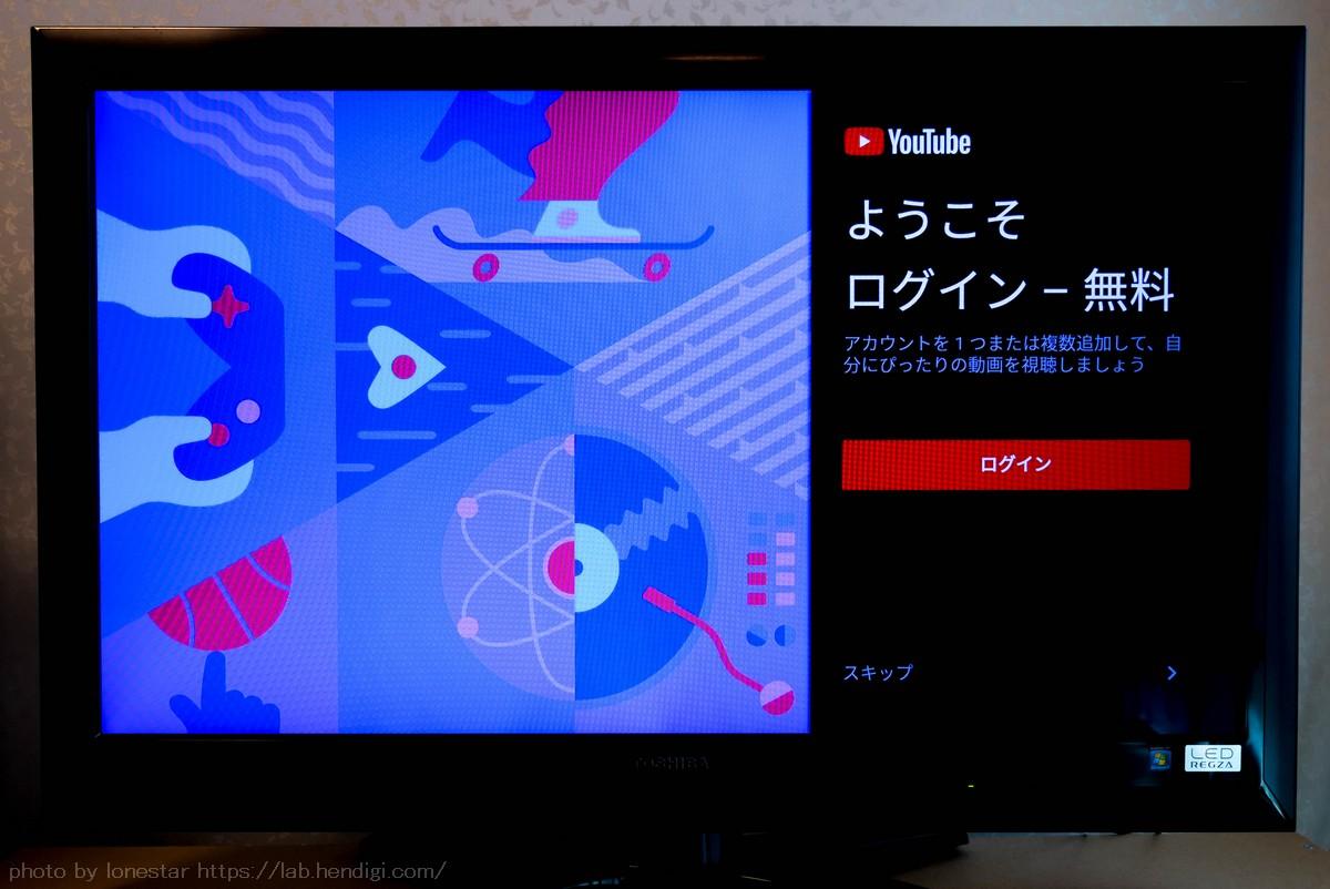 YouTube テレビ 見方