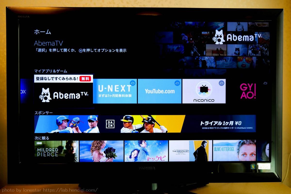 テレビ AbemaTV やり方