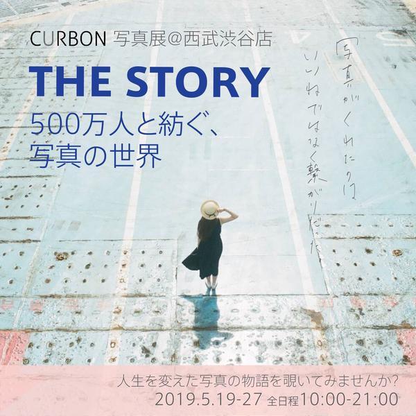 THE STORY 〜500万人と紡ぐ、写真の世界〜