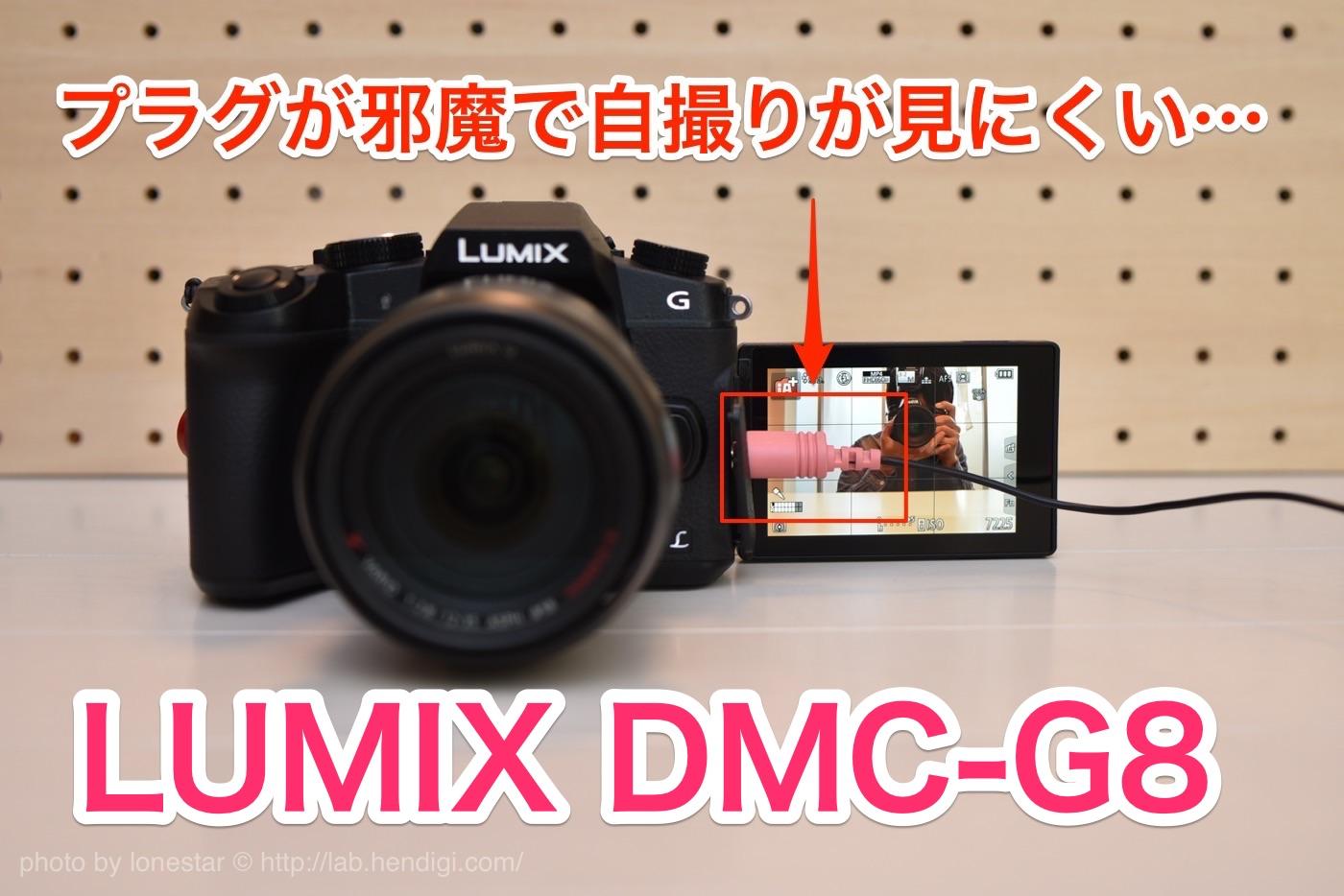 LUMIX G8 マイク端子