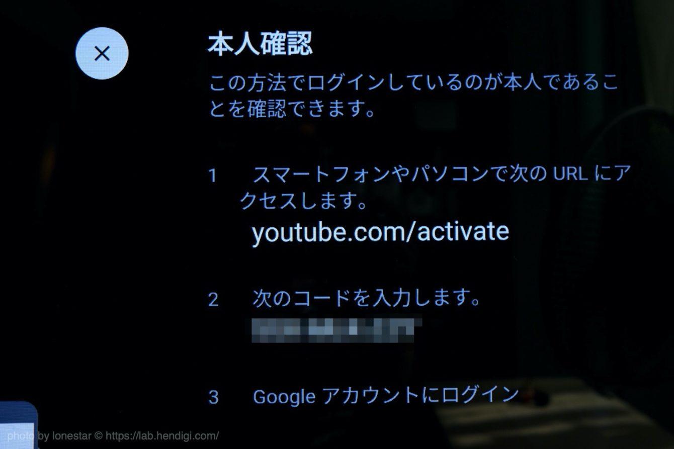 ファイヤースティック YouTube ログイン