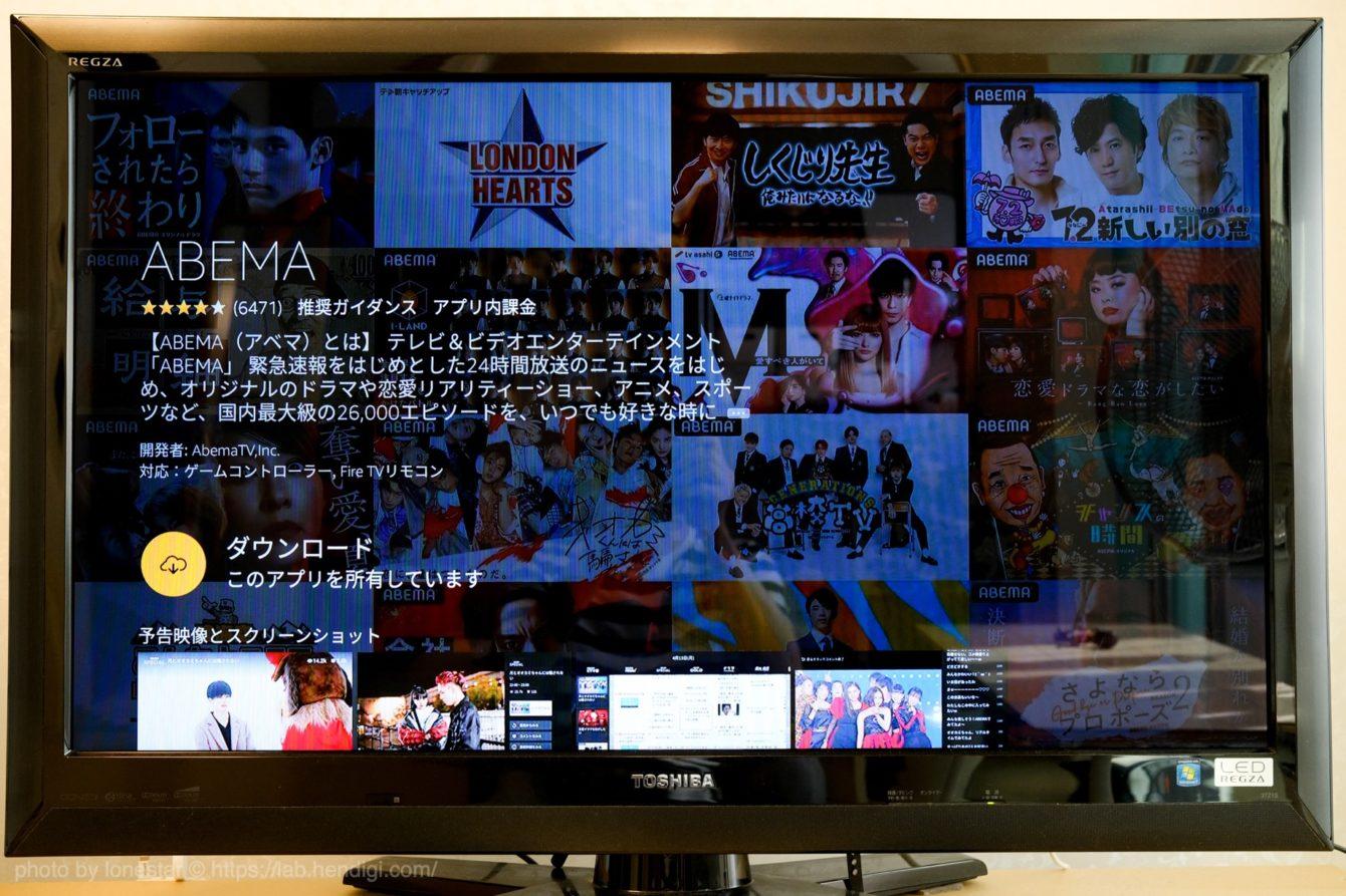 AbemaTV テレビで見る やり方