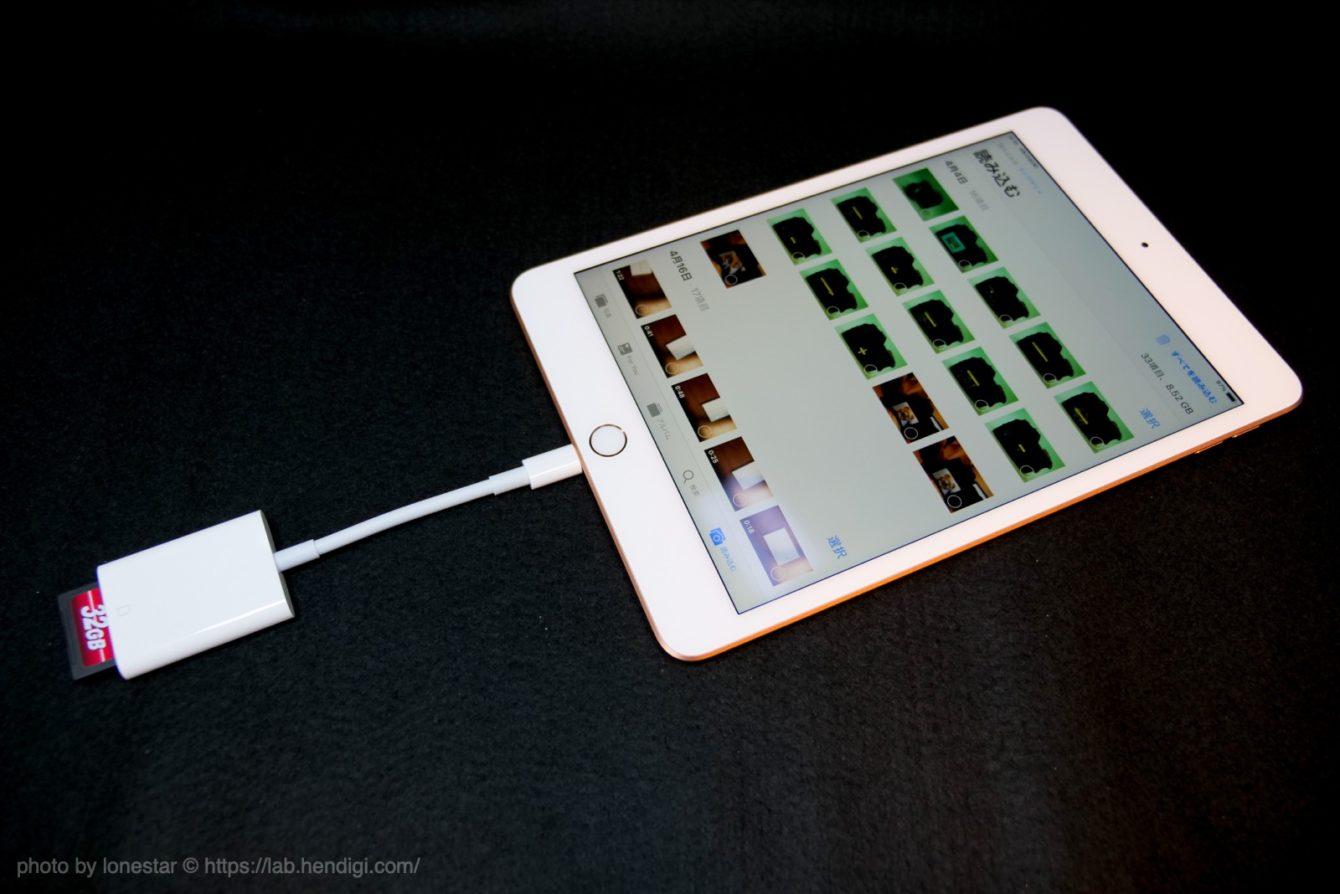 iPad mini 動画 読み込み